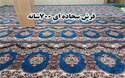 فرش سجاده ای 700 شانه
