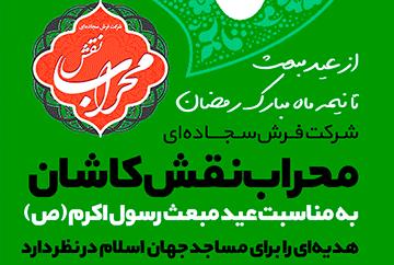 عیدانه شرکت محراب نقش به مساجد سراسر کشور