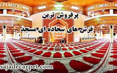 پرفروش ترین فرش های سجاده ای مسجد