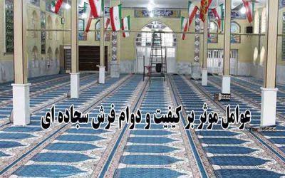 کیفیت و دوام فرش های سجاده ای مسجد