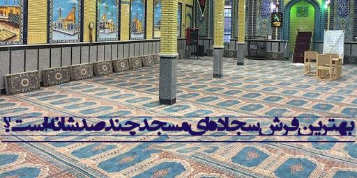 بهترین فرش سجادهای مسجد چند شانه است؟