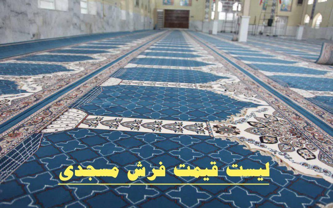 لیست قیمت فرش مسجدی