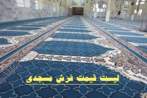 Price-list-mosque-carpet