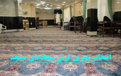 انتخاب بهترین فرش سجاده ای مسجد