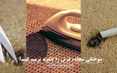 سوختگی سجاده فرش را چگونه رفع کنیم؟