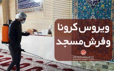 ویروس کرونا و فرش مسجد
