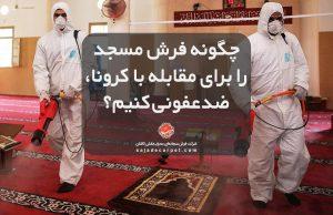 ضدعفونی کردن فرش مسجد