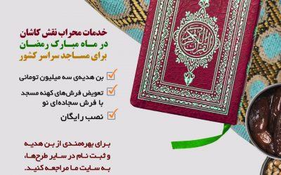 طرح ویژه فروش فرش مسجد در ماه رمضان