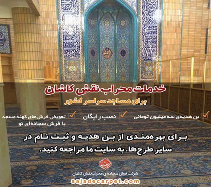 طرح ویژه فروش فرش مسجد