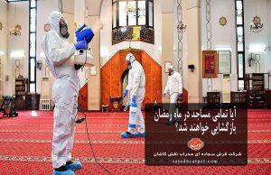 بازگشایی مساجد بعد از کرونا