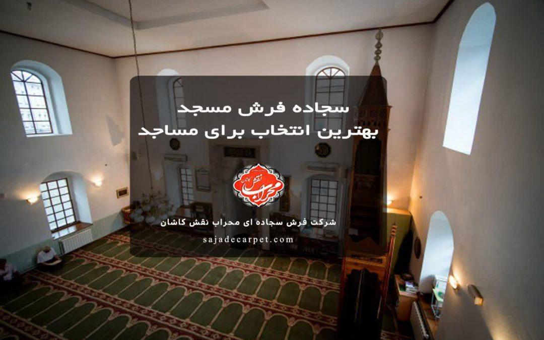 سجاده فرش مسجد محراب نقش، بهترین انتخاب برای مساجد
