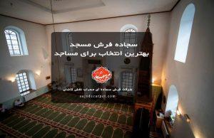 سجاده فرش مسجد - بهترین