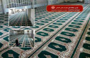 فرش سجاده ای - مسجد ولیعصر-طبس-روستای اسپهک-یاسین-سبز