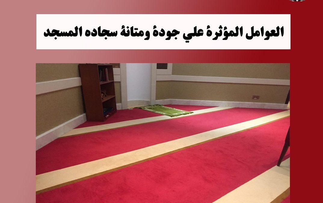 العوامل المؤثرة على جودة و متانة سجادة المسجد