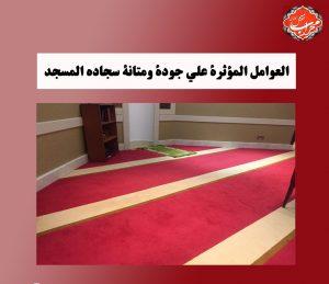 جودة و متانة سجادة المسجد