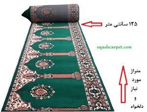ابعاد سفارشی فرش سجاده ای مسجد
