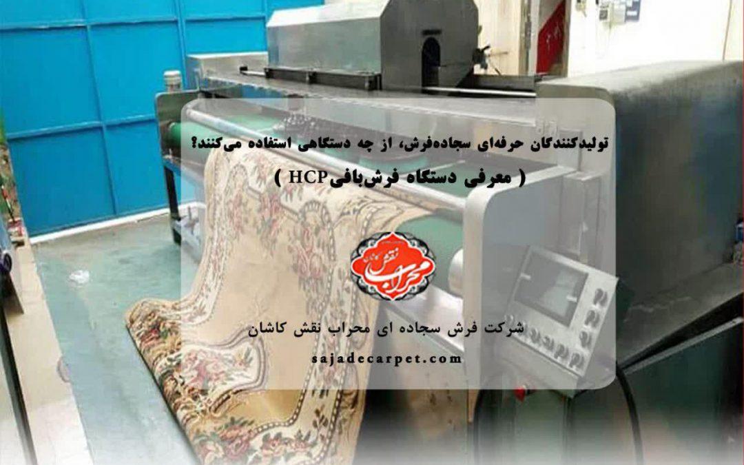 دستگاه فرشبافی HCP، انتخاب تولیدکنندگان حرفهای!