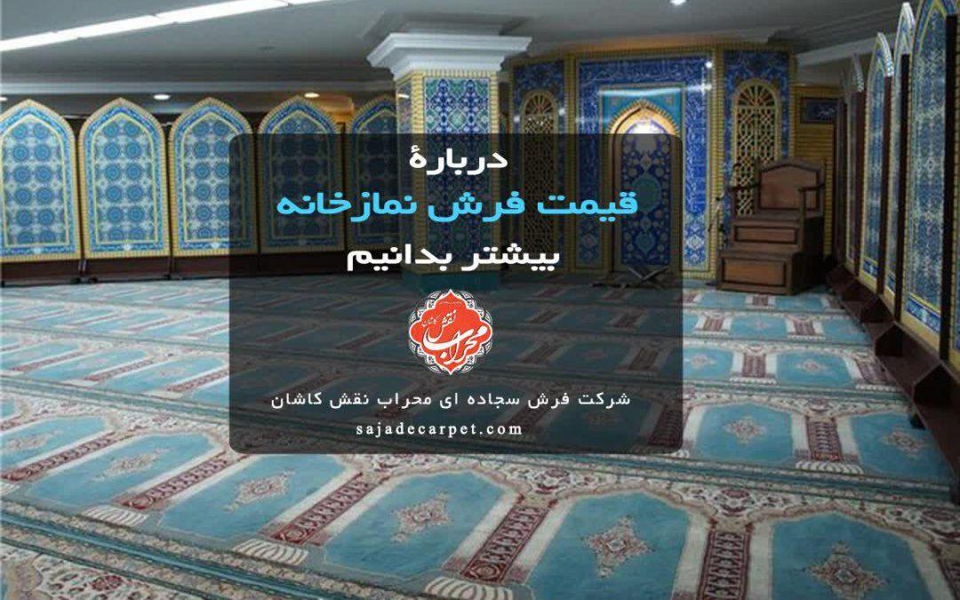 قیمت فرش نمازخانه (فرش سجاده ای)