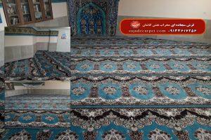 فرش مسجد - قم - دانشگاه حضرت معصومه- فرشته آبی