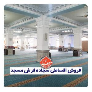 فروش اقساطی سجاده فرش مسجد