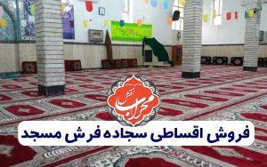فروش اقساطی سجاده فرش مسجد - فروش قسطی فرش سجاده ای