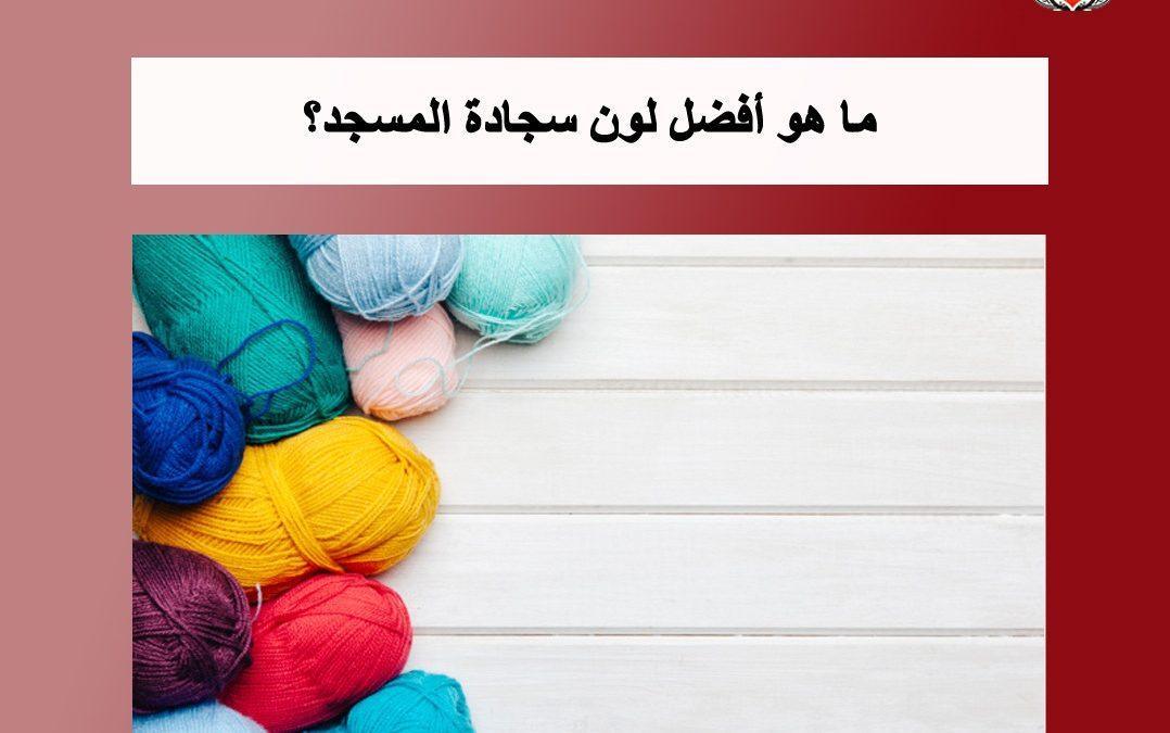 أفضل لون سجادة المسجد –  بساط أزرق