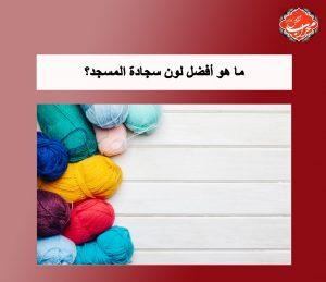 ما هو أفضل لون سجادة المسجد؟