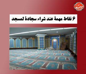 شراء سجادة لمسجد