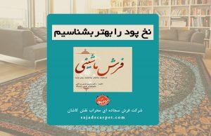 نخ پود - سجاده فرش - فرش مسجد