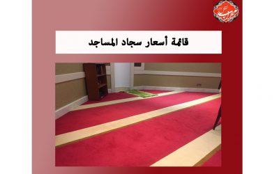 قائمة أسعار سجاد المساجد
