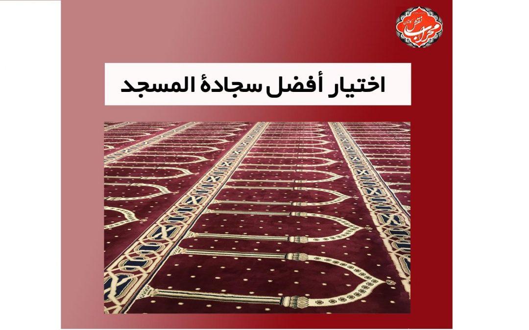 اختيار أفضل سجادة المسجد