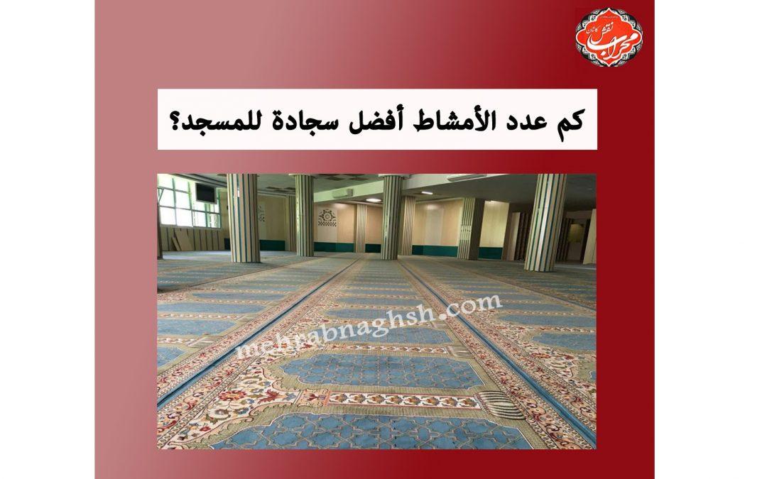 كم عدد الأمشاط أفضل سجادة للمسجد؟