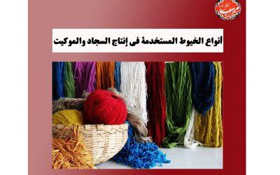 أنواع الخيوط المستخدمة في إنتاج السجاده
