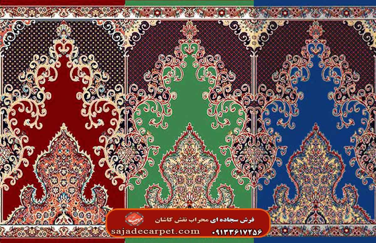خرید فرش, سجاده فرش, سجاده فرش ایرانی, فرش سجاده ای ایرانی فرش سجاده محراب نقش کاشان