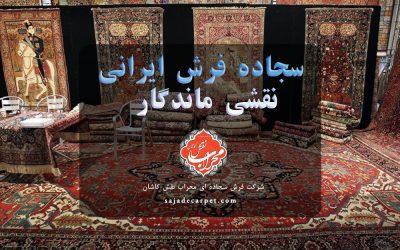 سجاده فرش ایرانی، نقشی ماندگار