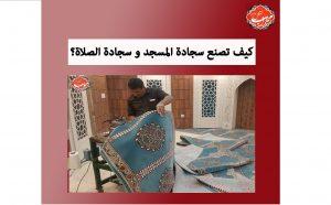 تصنع-سجادة-المسجد
