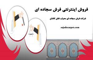فروش اینترنتی فرش سجاده ای - خرید اینترنتی سجاده فرش