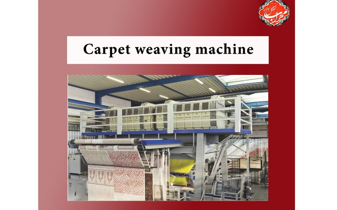 The effect of carpet weaving machine on the quality of rugs
