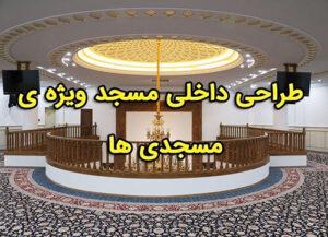 طراحی داخلی مسجد ویژه مسجدی ها