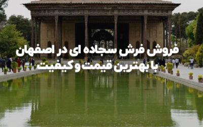 فروش فرش سجاده ای در اصفهان