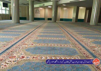 فرش نمازخانه دانشگاه علوم پزشکی شیراز
