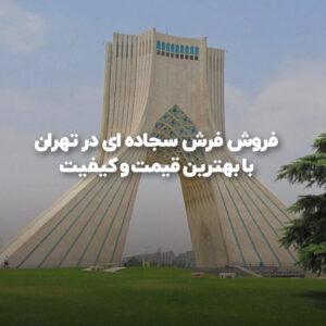 فروش فرش سجاده ای در تهران با بهترین قیمت وکیفیت