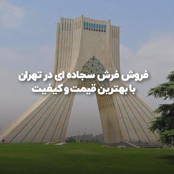 فروش فرش سجاده ای در تهران