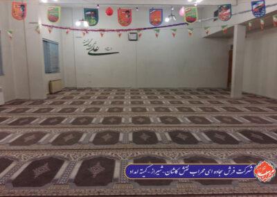 فرش نمازخانه کمیته امداد شیراز
