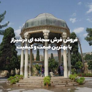 فروش فرش سجاده ای در شیرازبا بهترین قیمت و کیفیت