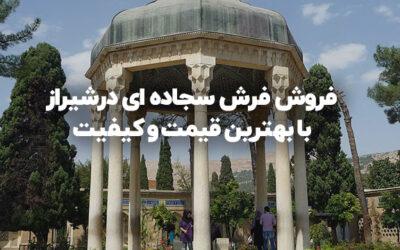 فروش فرش سجاده ای در شیراز