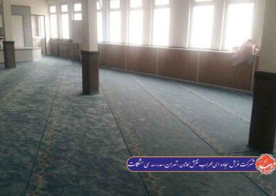 فرش مدرسه مشکات تهران طرح تشریفاتی