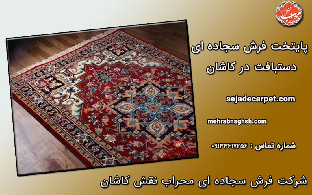 پایتخت فرش سجاده ای دستبافت در کاشان